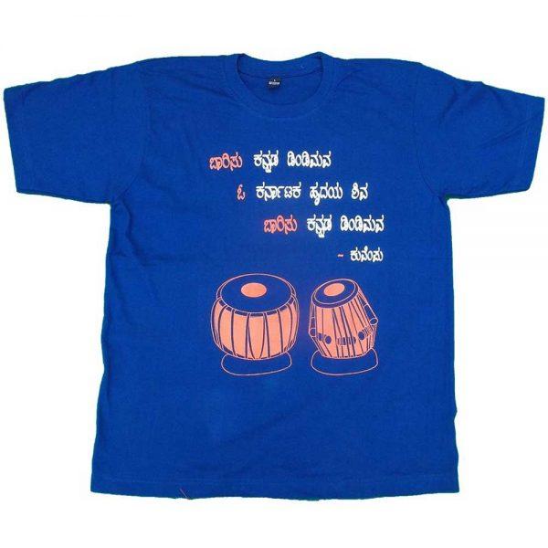 Kannada T Shirts - Baarisu Kannada